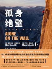 孤身绝壁》(2019年第91届奥斯卡金像奖最佳纪录片《徒手攀岩》原著,9月6日全国上映)