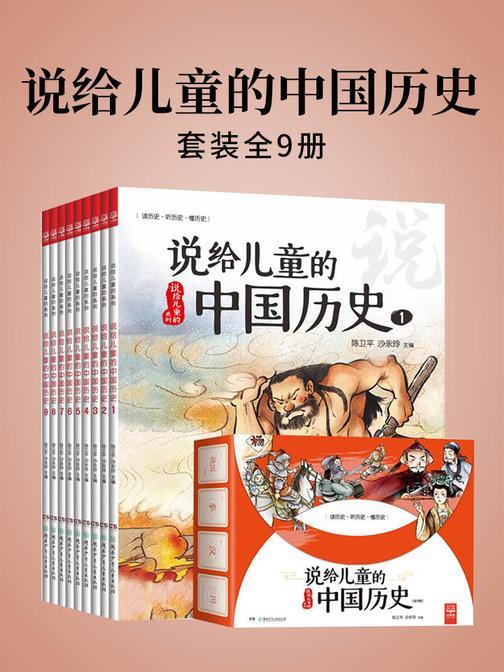 说给儿童的中国历史:全9册