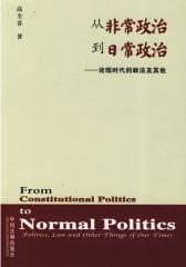 从非常政治到日常政治(试读本)