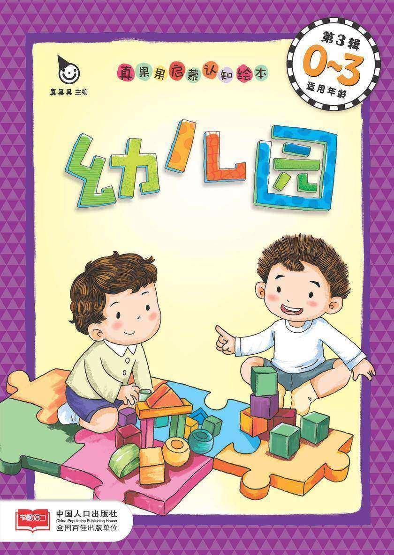 真果果启蒙认知绘本第3辑——幼儿园