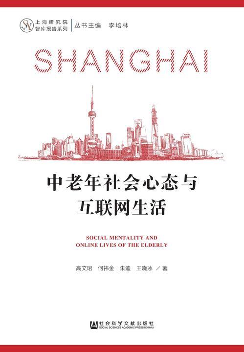 中老年社会心态与互联网生活(上海研究院智库报告系列)