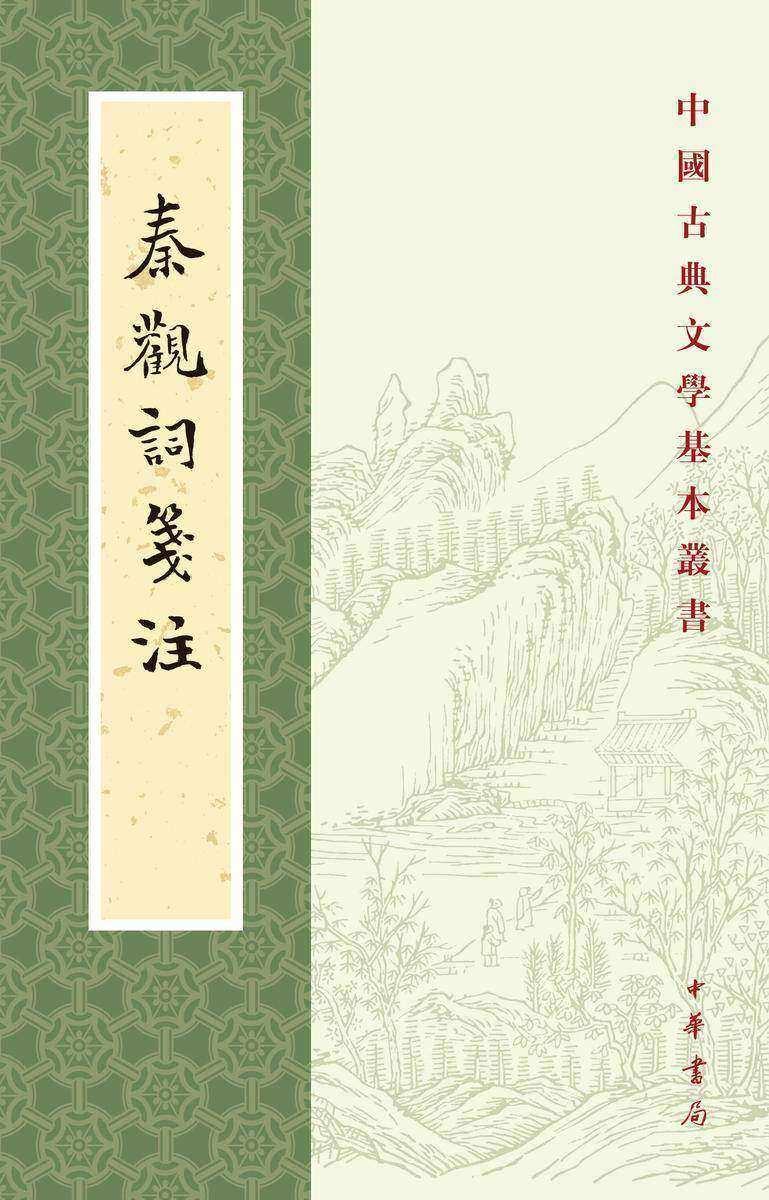 秦观词笺注--中国古典文学基本丛书(试读本)