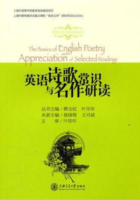 英语诗歌常识与名作研读(仅适用PC阅读)