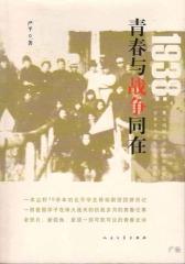1938:青春与战争同在