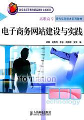 电子商务网站建设与实践