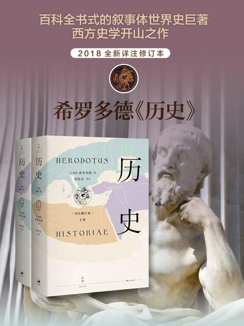 历史:详注修订本