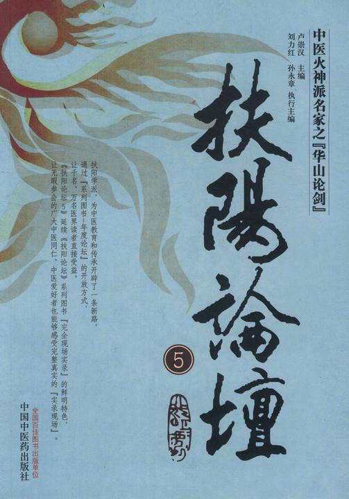 扶阳论坛5