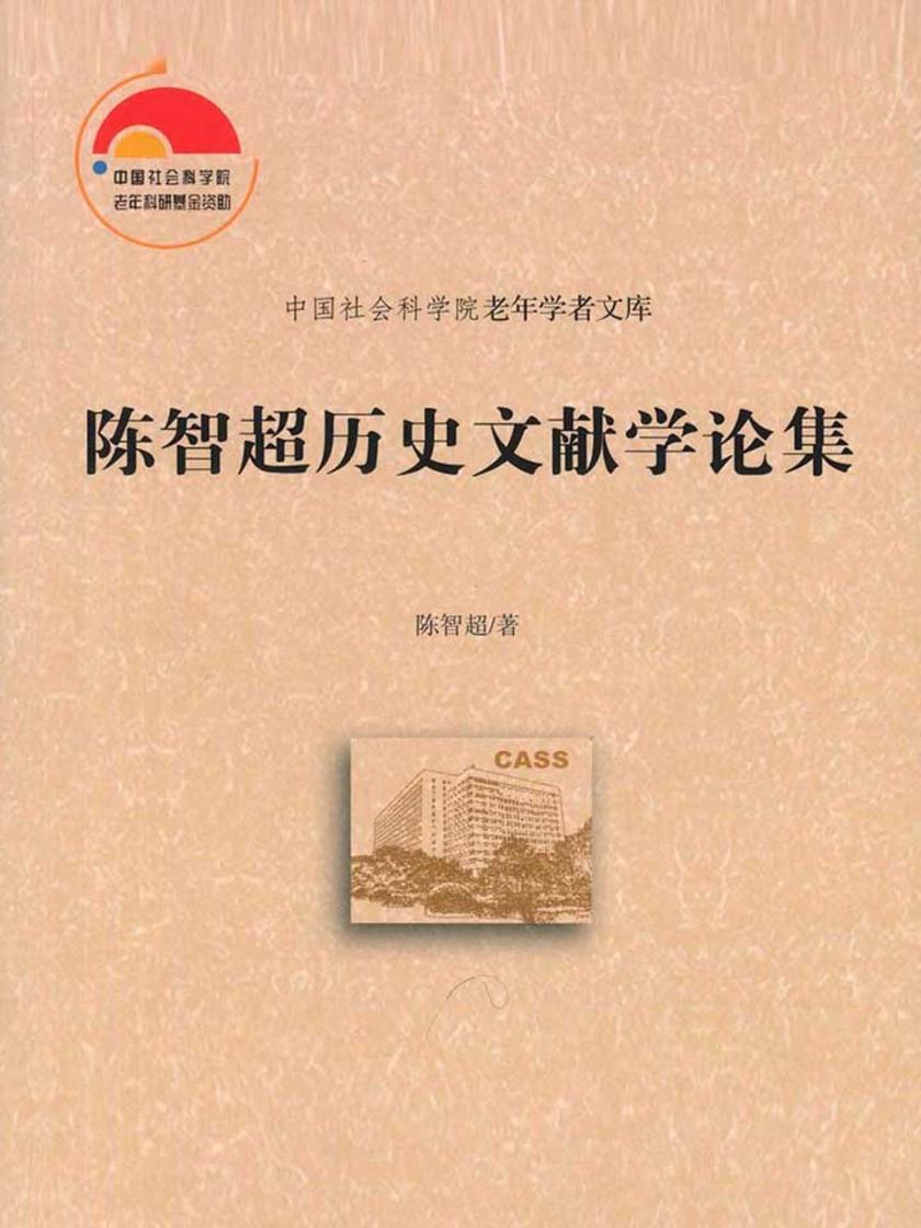 陈智超历史文献学论集