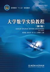大学数学实验教程(第2版)
