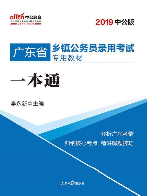 广东乡镇机关公务员考试用书中公2019广东省乡镇公务员录用考试专用教材一本通