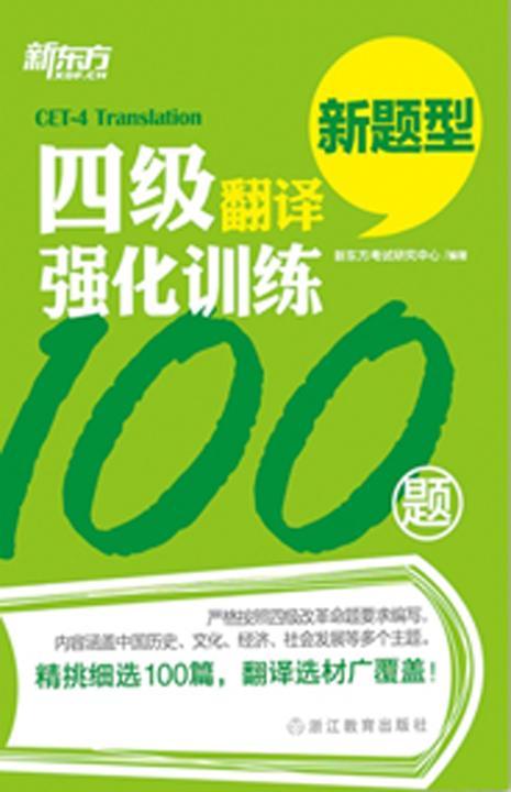 四级翻译强化训练100题(新题型)