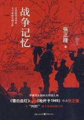 战争记忆(试读本)