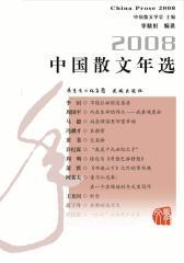 2008中国散文年选