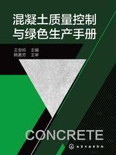 混凝土质量控制与绿色生产手册
