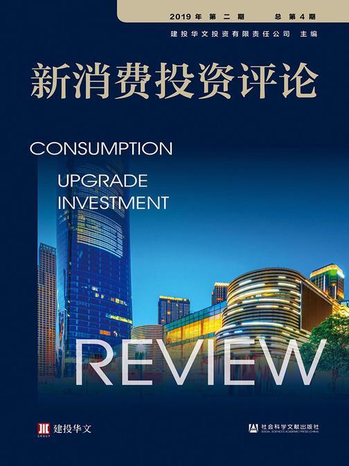 新消费投资评论(2019年第2期/总第4期)