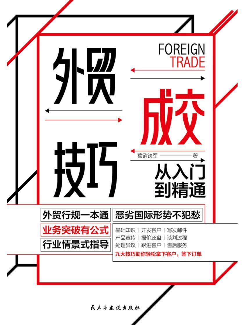 外贸成交技巧从入门到精通:恶劣国际形势不犯愁,业务突破有公式,行业情景式指导