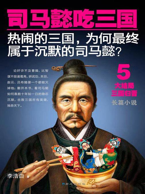 司马懿吃三国5