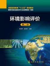 环境影响评价(第二版)