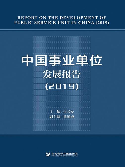 中国事业单位发展报告(2019)