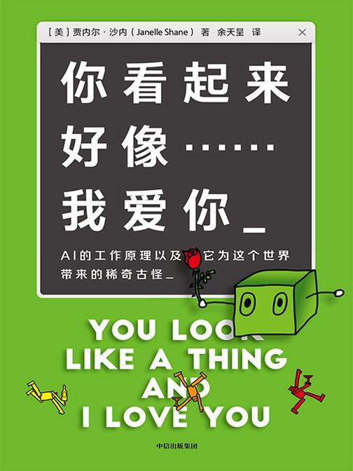 你看起来好像……我爱你:AI的工作原理以及它为这个世界带来的稀奇古怪