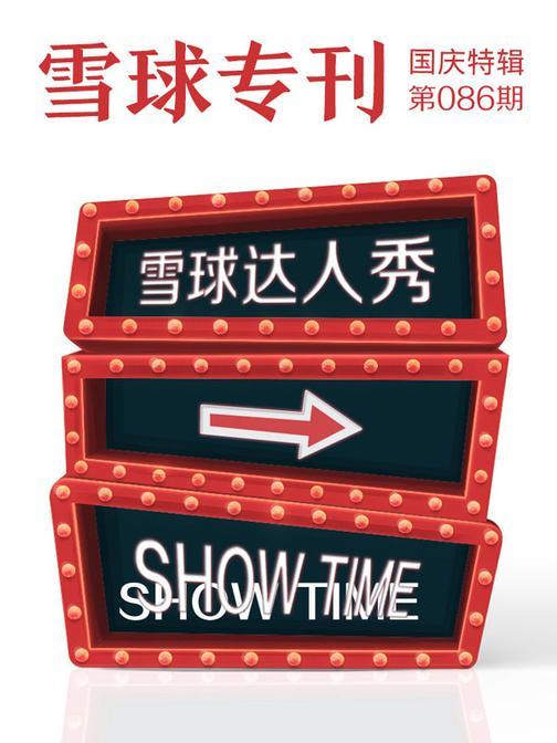 雪球专刊086期——雪球专刊国庆特辑·雪球达人秀(电子杂志)