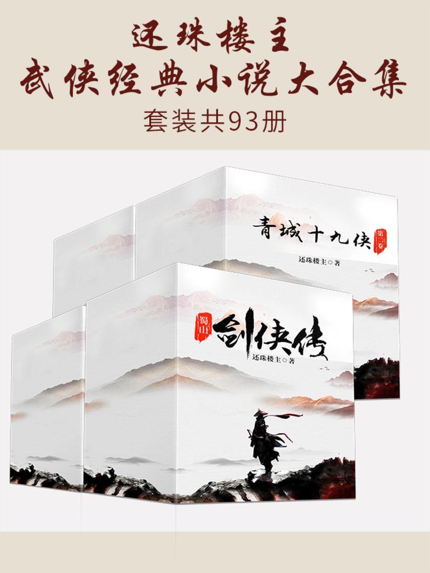 还珠楼主武侠经典小说(套装共93册)