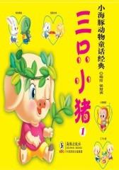 小海豚动物童话经典.三只小猪(仅适用PC阅读)