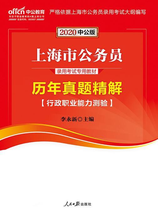 上海公务员考试教材中公2020上海市公务员录用考试专用教材行政职业能力测验