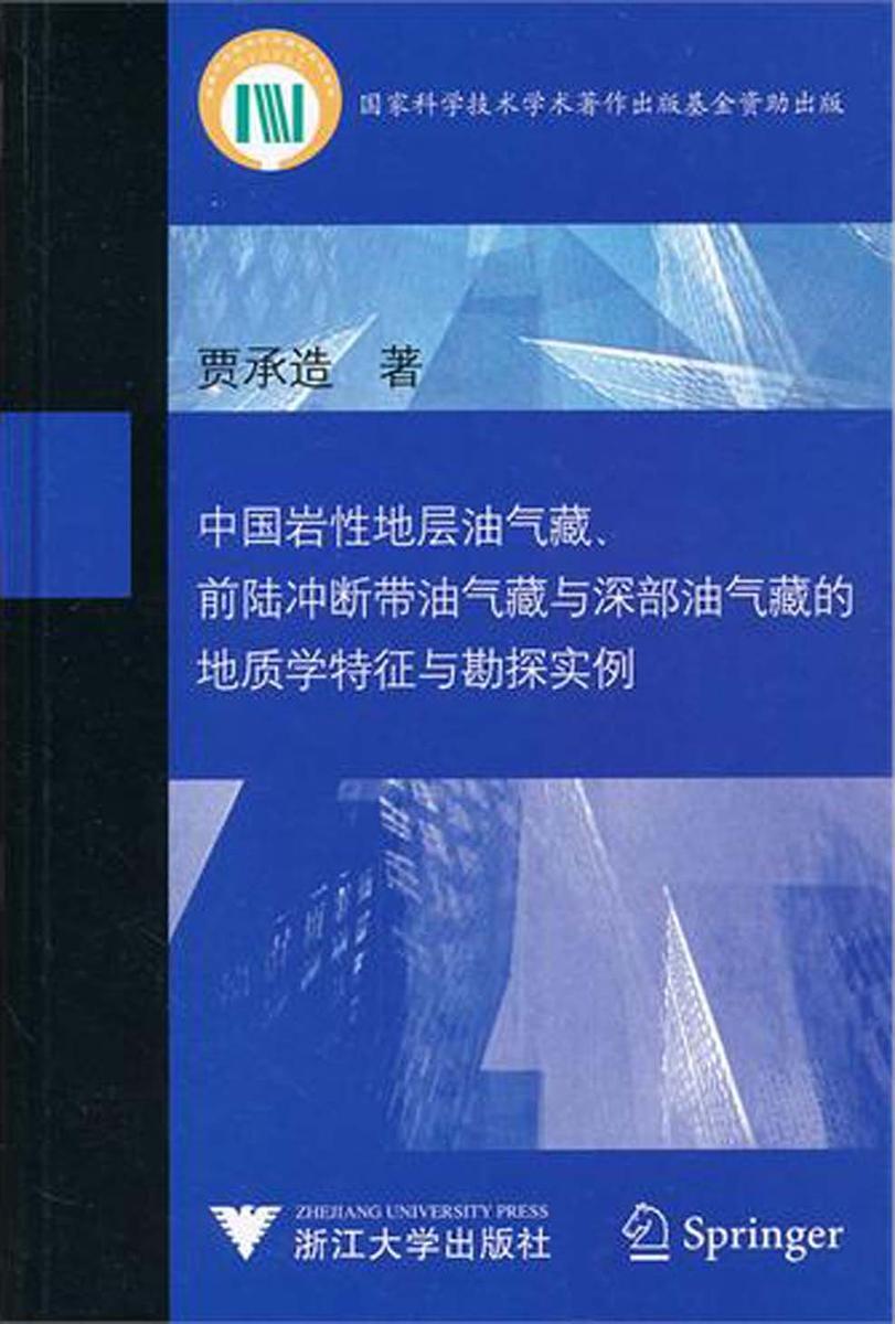 中国岩性地层油气藏、前陆冲断带油气藏与深部油气藏的地质学特征与勘探实例(仅适用PC阅读)