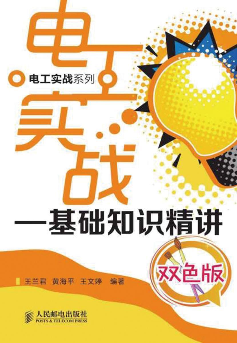电工实战——基础知识精讲(双色版)