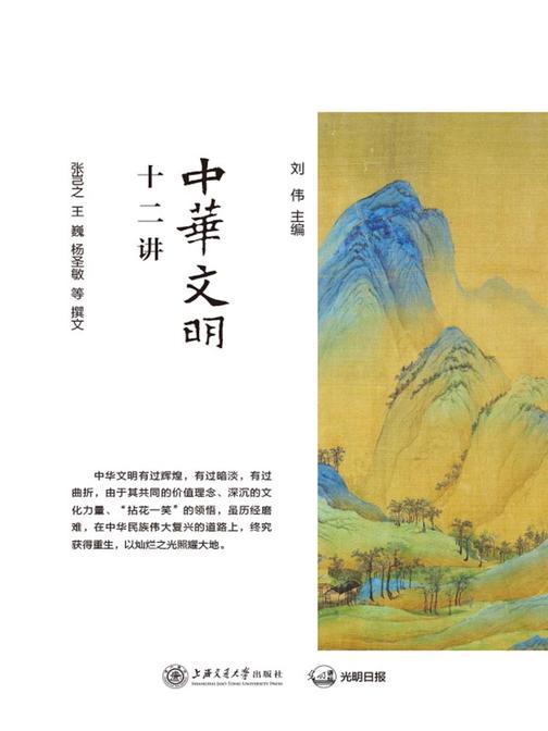 中华文明十二讲