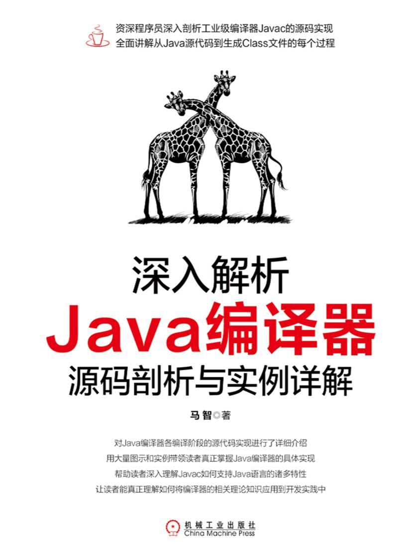 深入解析Java编译器:源码剖析与实例详解