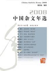 2008中国杂文年选