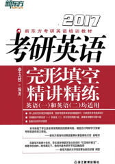 (2017)考研英语完形填空精讲精练