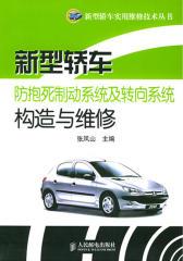 新型轿车防抱死制动系统及转向系统构造与维修(仅适用PC阅读)