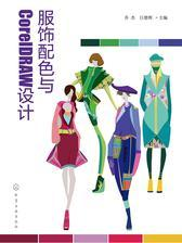 服饰配色与CorelDRAW设计