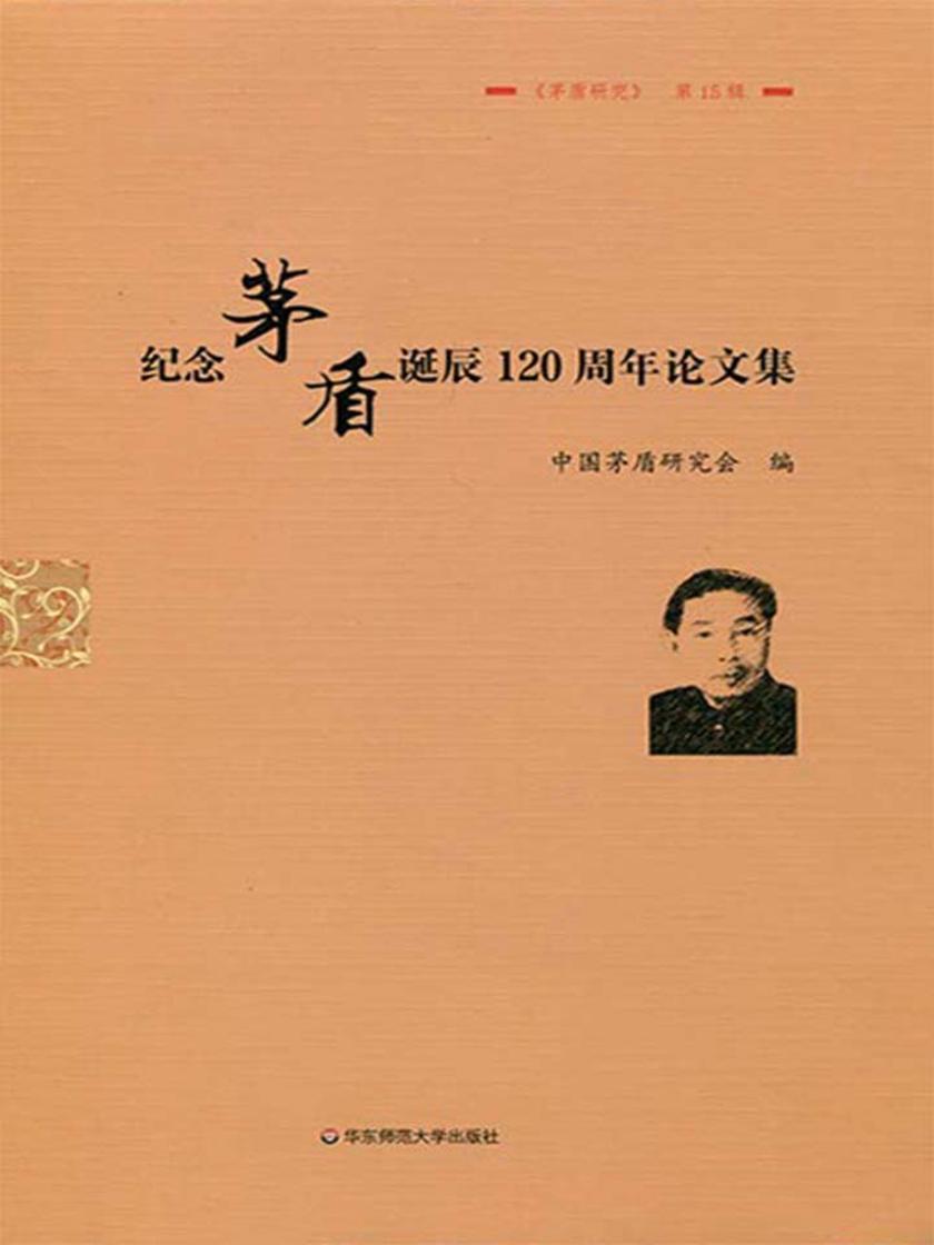 纪念茅盾诞辰120周年论文集
