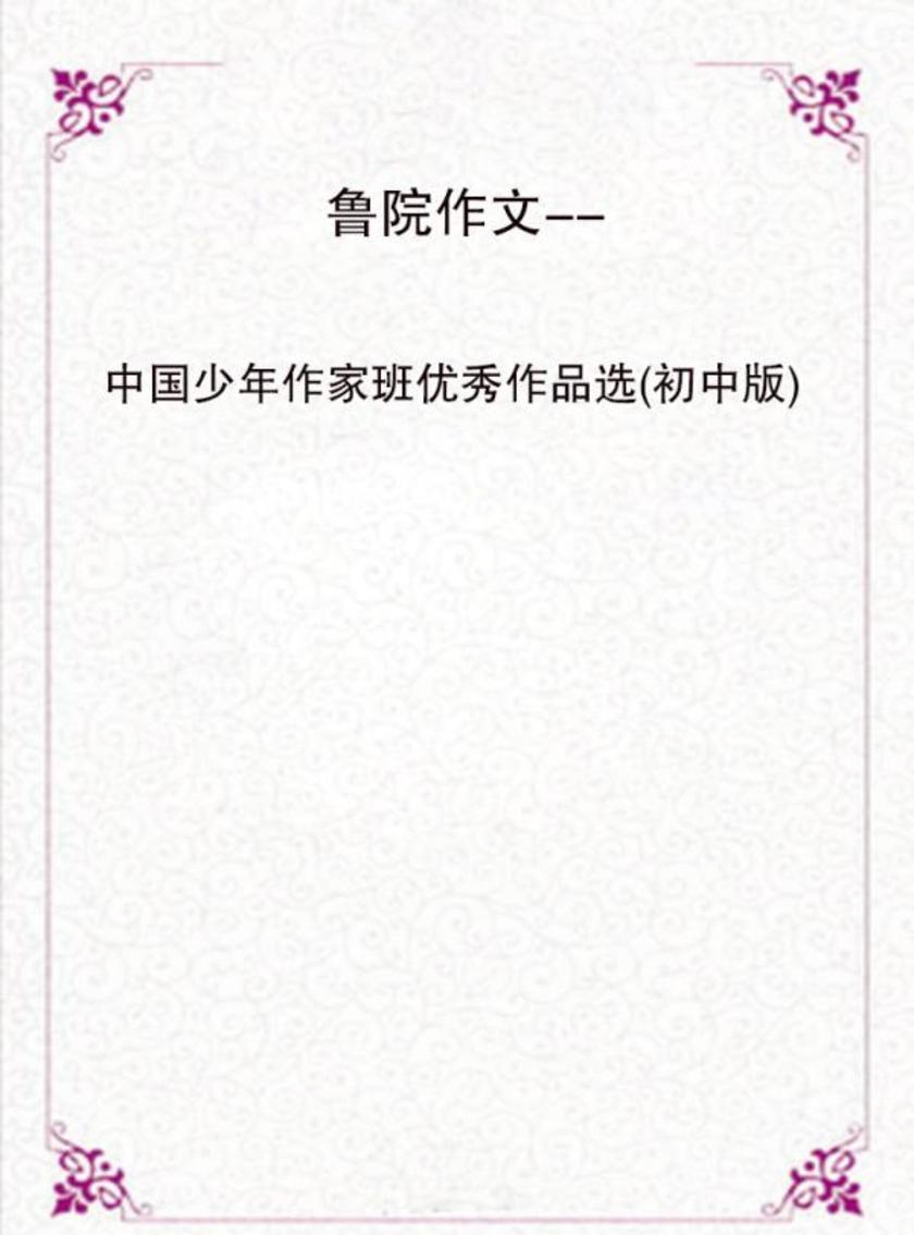 鲁院作文--中国少年作家班优秀作品选(初中版)