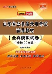中公2018山东省公务员录用考试辅导教材全真模拟试卷申论(A类)