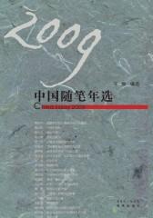 2009中国随笔年选