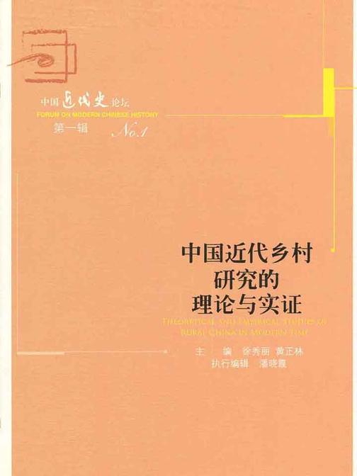 中国近代乡村研究的理论与实证