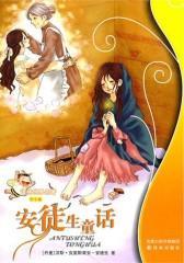 安徒生童话(仅适用PC阅读)