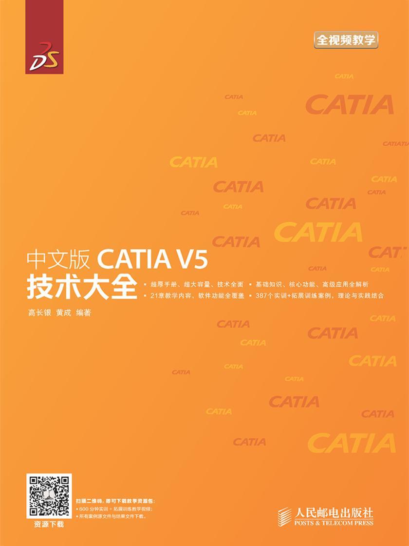 中文版CATIA V5 技术大全(电子书不配套光盘资源)
