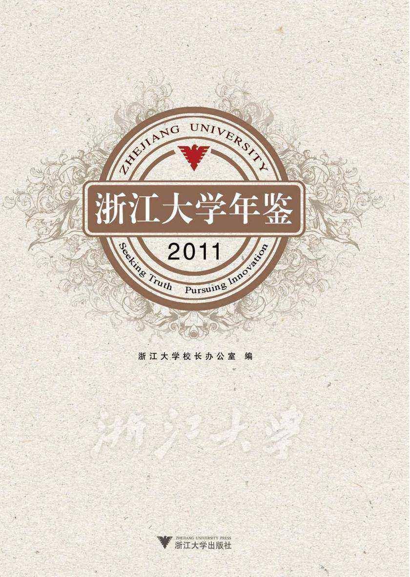 浙江大学年鉴.2011(仅适用PC阅读)