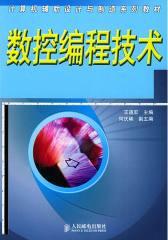 数控编程技术――计算机辅助设计与制造系列教材(仅适用PC阅读)