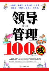 领导管理100戒(仅适用PC阅读)