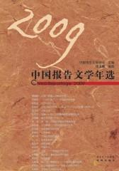 2009中国报告文学年选