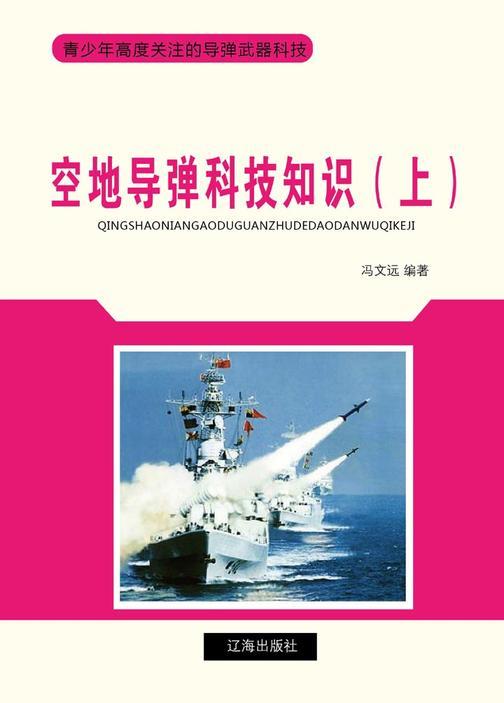 空地导弹科技知识(上)