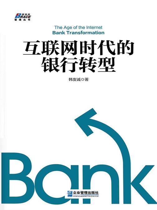 互联网时代的银行转型