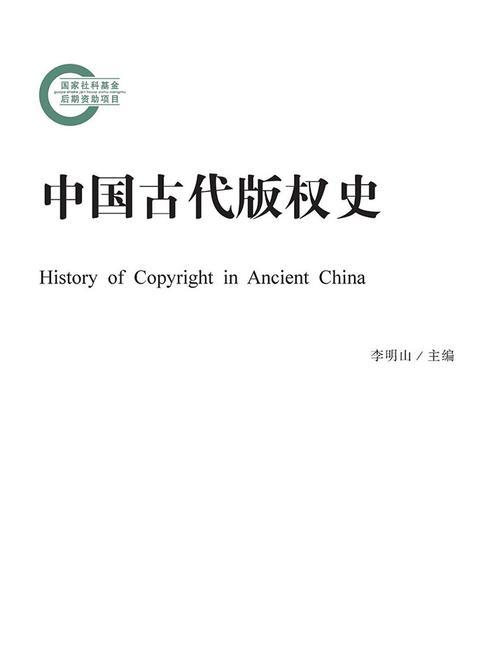 中国古代版权史